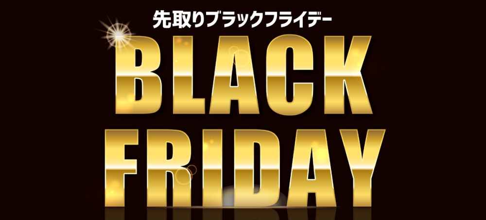 先取り「BLACK FRIDAY」
