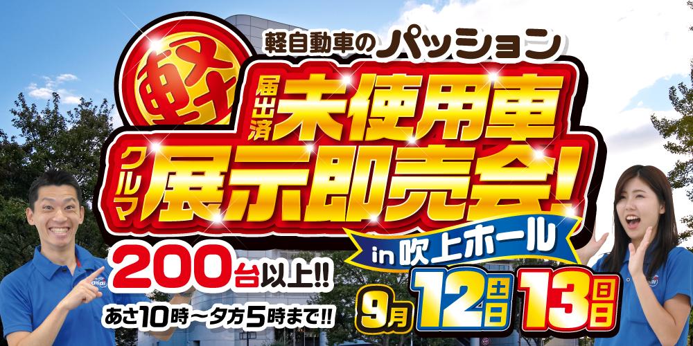 サンアイ自動車初の試み…今期最大のBIGイベント開催決定!!!