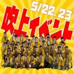 吹上イベント開催レポ( *´艸`)